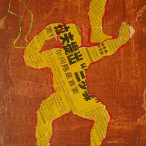 TAIJI CHUANG, 40 x 40, Acryl/L, 2003